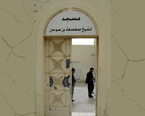 مسجد صعصعه بن صوحان