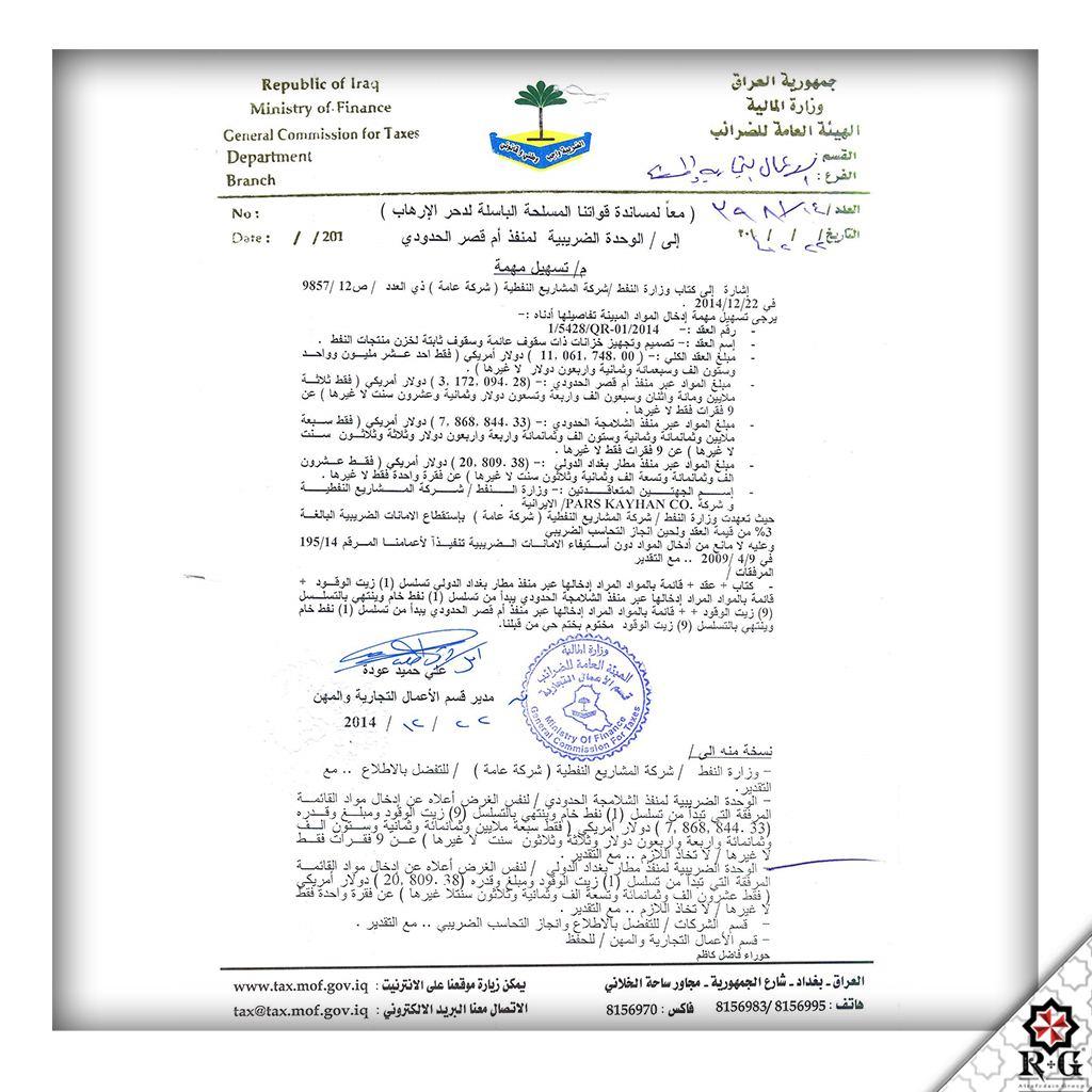 مدارک مربوط به فرودگاه بغداد صفحه 1