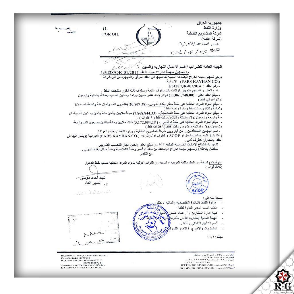 مدارک مربوط به فرودگاه بغداد صفحه 2