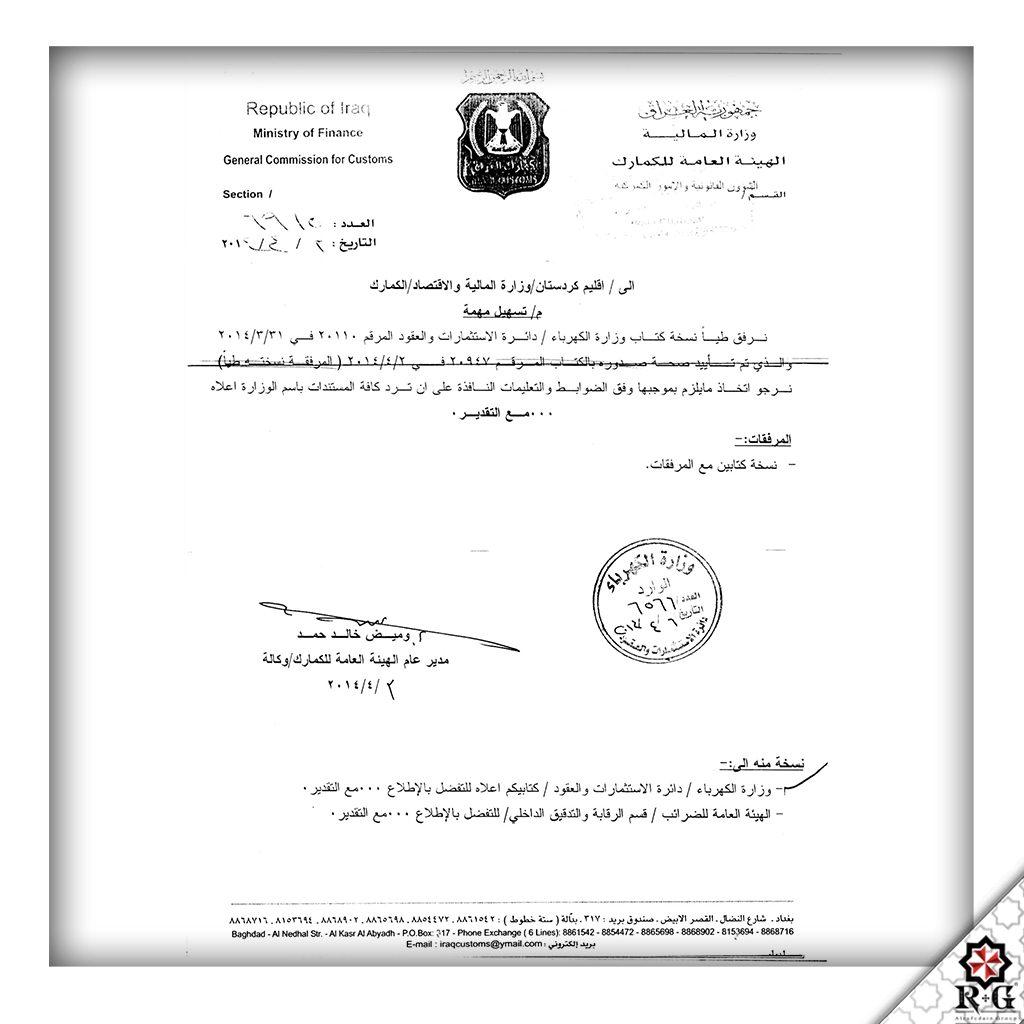 نامه معافیت گمرکی- گمرکات اقلیم کردستان