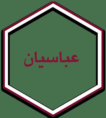حکومت عباسیان