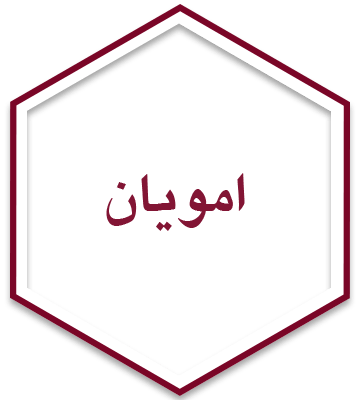 حکومت امویان
