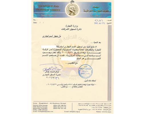 نمونه گواهی رزرو نام شرکت در عراق