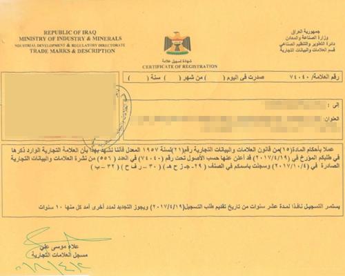 نمونه گواهی ثبت علامت