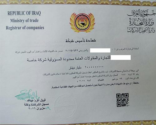 آگهی تاسیس ثبت شرکت در عراق