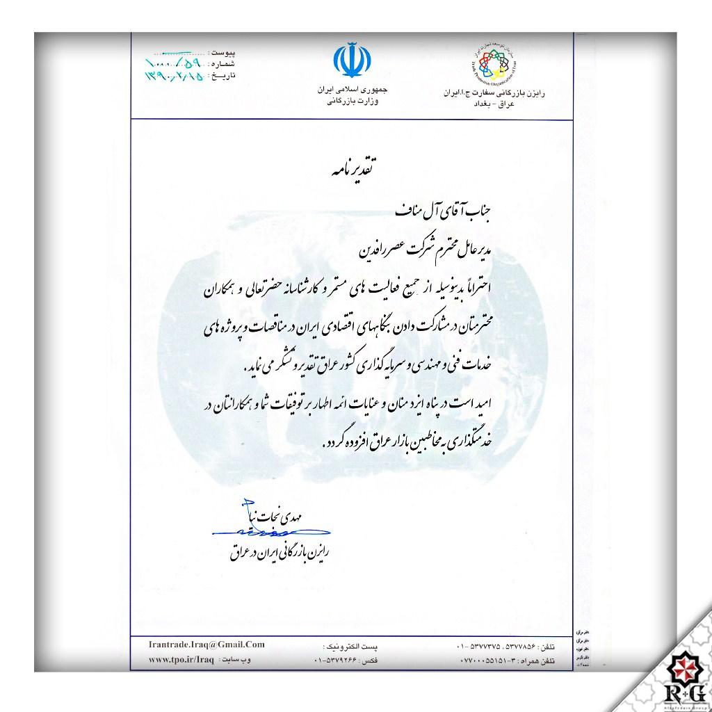 تقدیرنامه رایزن بازرگانی ایران در عراق