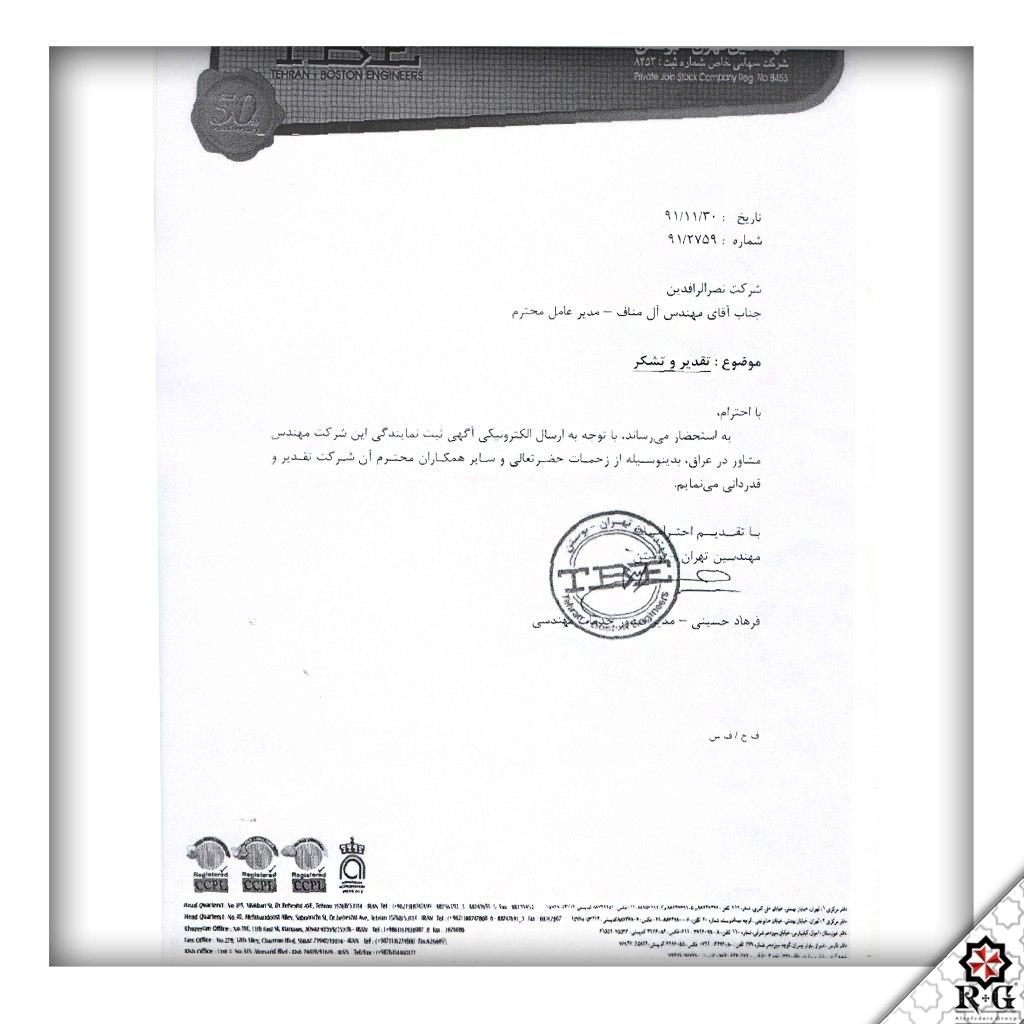 تقدیرنامه شرکت تهران بوستن