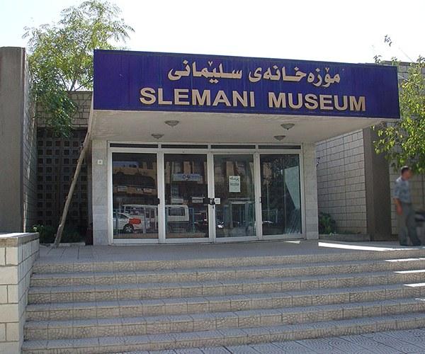 موزه سلیمانیه