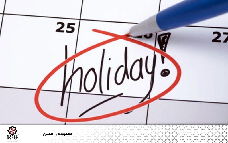 ساعات کار و تعطیلات رسمی در عراق