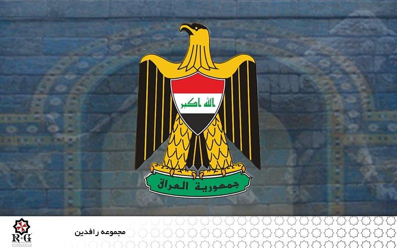 سازمان های دولتی عراق