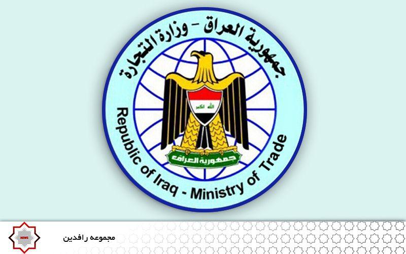 روابط اقتصادی عراق و آمریکا