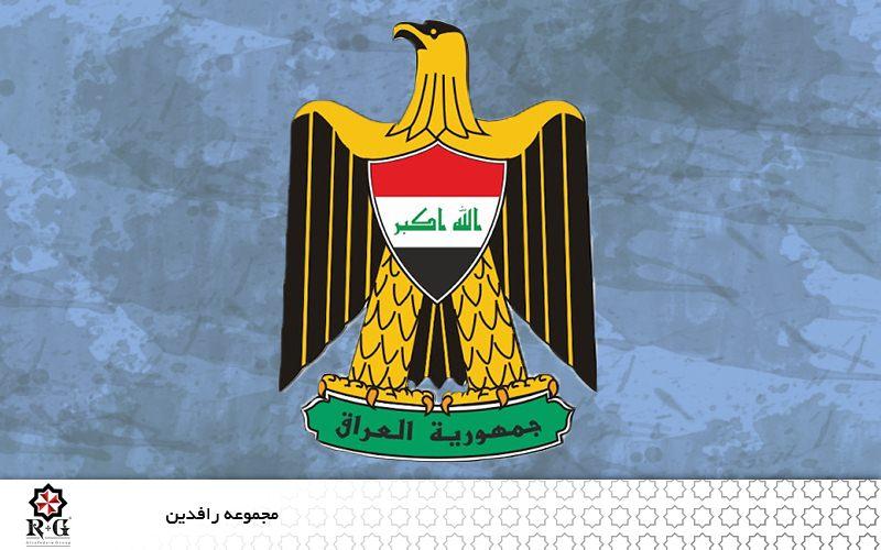 سازمان های دولتی عراق | بخش دوم