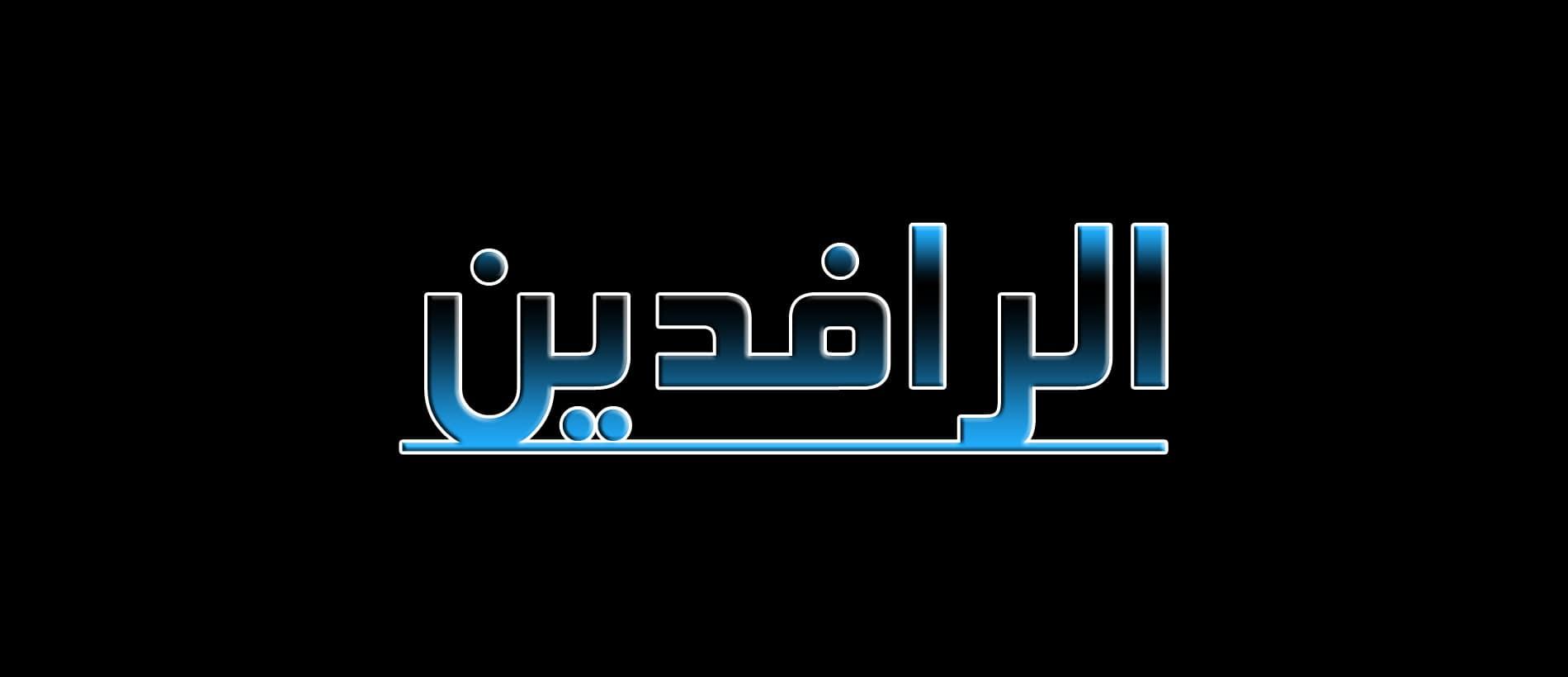خدمات المرجع العراقي